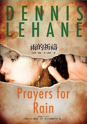 雨的祈禱 Dennis Lehane