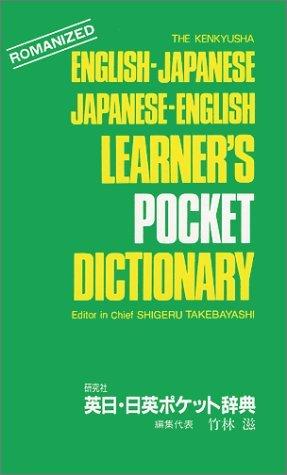 Learn Pocket Dictionary: English/Japanese, Japanese/English  by  Kenkyusha