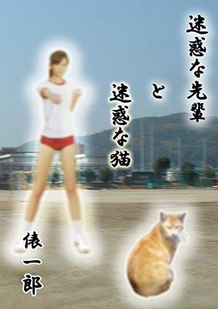 meiwakunasenpaitomeiwakunaneko  by  tawaraichirou