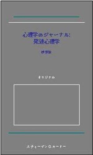 心理学のジャーナル: 発達心理学 スティーブン G. カーリー