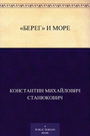 Берег и море Константин Михайлович Станюкович