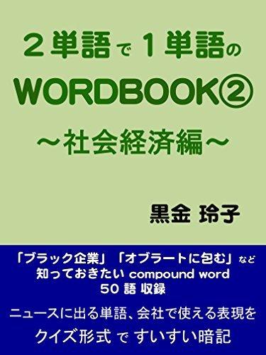 nigodeichitangonowordbooknishakaikeizaihen nitangodeichitangonowordbook KUROGANEreiko