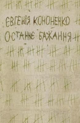 Останнє бажання  by  Євгенія Кононенко