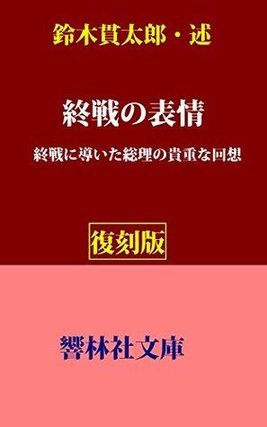 SyusennoHyojyo Suzuki-Kantaro