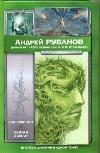 Хлорофилия. Живая земля  by  Андрей Рубанов