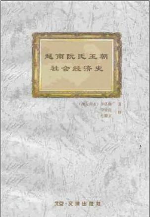越南阮氏王朝社会经济史 Li Tana