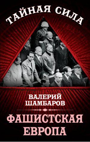 Фашистская Европа  by  Валерий Шамбаров