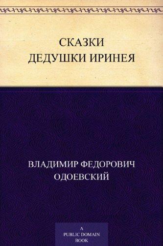 Сказки дедушки Иринея  by  Владимир Фёдорович Одоевский