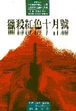 獵殺紅色十月號 (杰克·瑞恩,#3) Tom Clancy