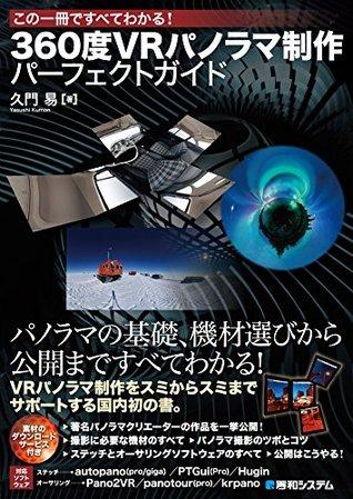 この一冊ですべてわかる! 360度VRパノラマ制作 パーフェクトガイド  by  久門易