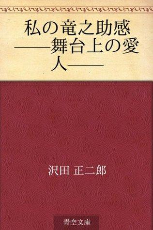 Watashi no ryunosukekan --butaijo no aijin--  by  Shojiro Sawada