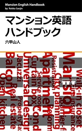Mansion English Handbook: Funny Mansion Jargon Dictionary Funny English Jargon Rokko Sanjin