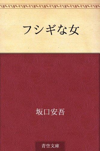 Fushigina onna  by  Ango Sakaguchi