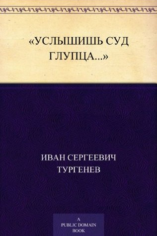 «Услышишь суд глупца...» Иван Сергеевич Тургенев