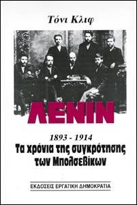 Λένιν 1893-1914: Τα χρόνια της συγκρότησης των Μπολσεβίκων (Τόμος 1)  by  Tony Cliff