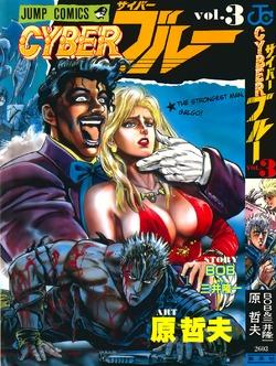 Cyber Blue: The Strongest Man, Galgo (CYBERブルー, vol. 3) BOB