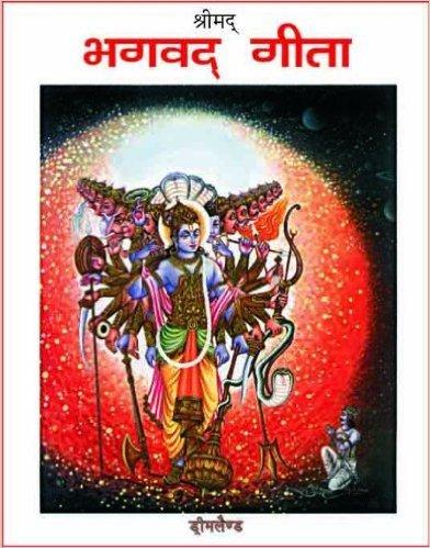 Bhagwad Gita  by  Vyass Veda