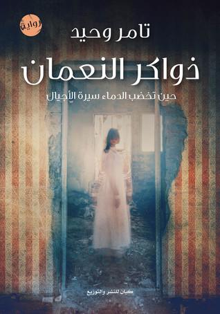 ذواكر النعمان  by  تامر وحيد