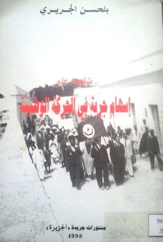 شاهد على إسهام جربة في الحركة الوطنية  by  بلحسن الجريري