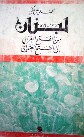 لبنان من الفتح العربي إلى الفتح العثماني  by  محمد علي مكي