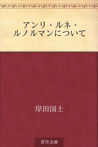 Anri Rune Runoruman ni tsuite  by  Kunio Kishida