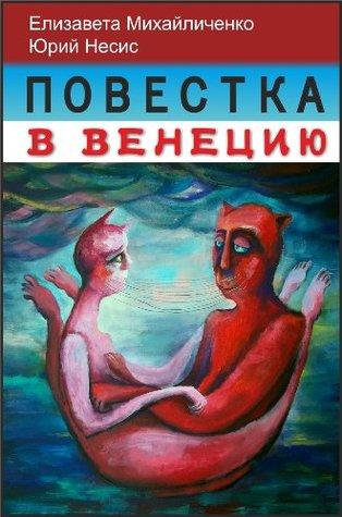 Повестка в Венецию. Нижние ноты Елизавета Михайличенко