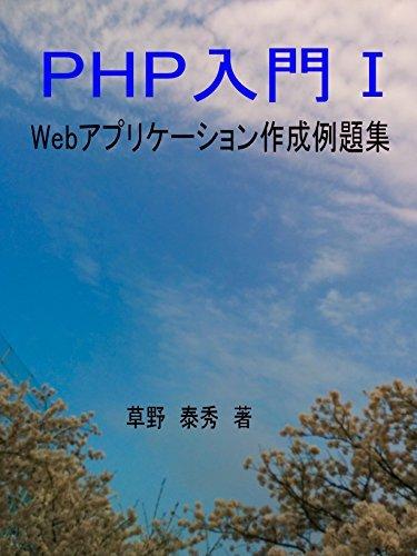 pietipinyu-moniti uebuapurike-syon sakusei reidaisyuu  by  KUSANO YASUHIDE
