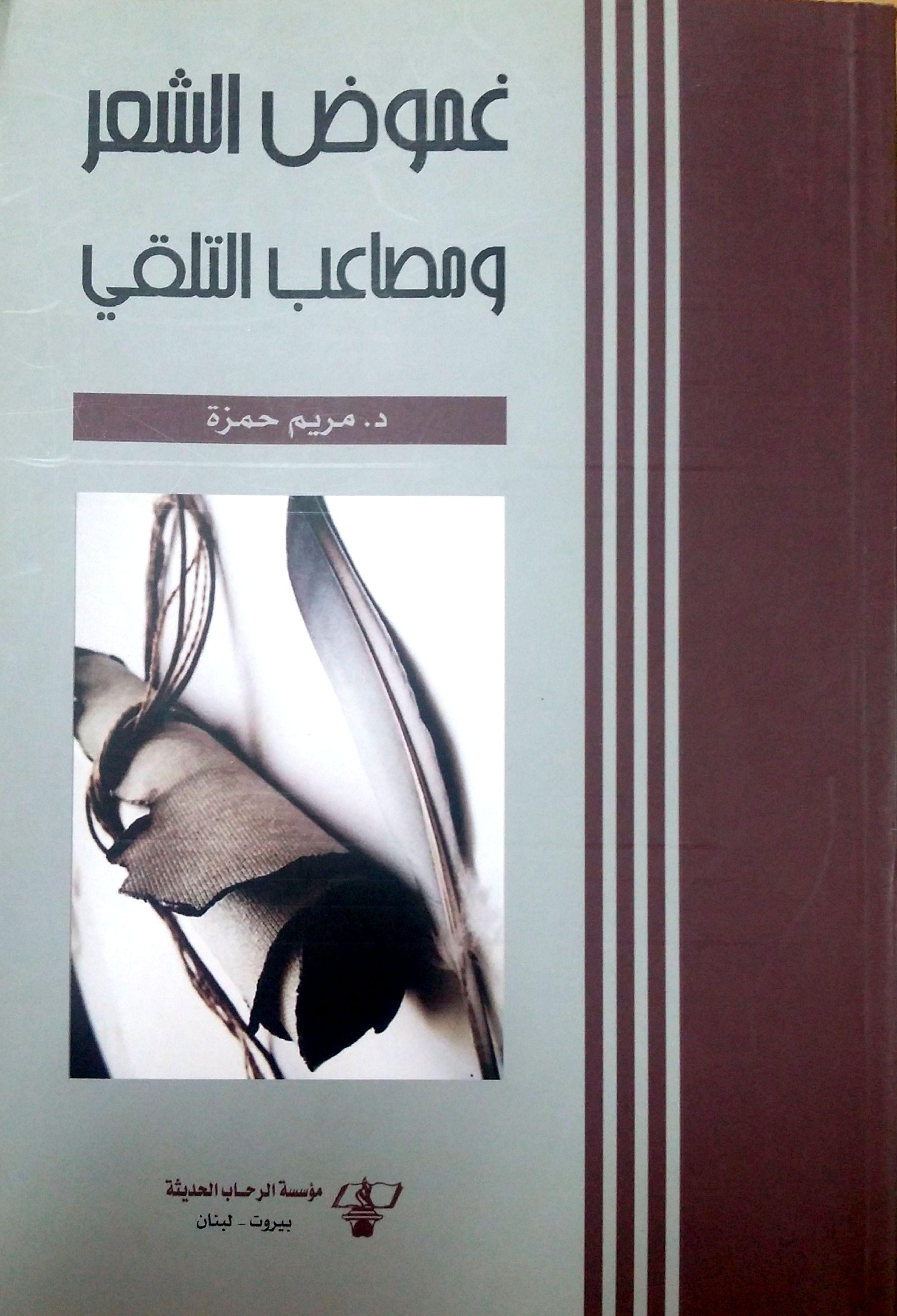 غموض الشعر ومصاعب التلقي  by  د. مريم حمزة