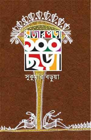 মজার পড়া ১০০ ছড়া  by  Sukumar Barua