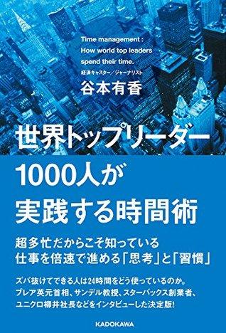 世界トップリーダー1000人が実践する時間術  by  谷本 有香
