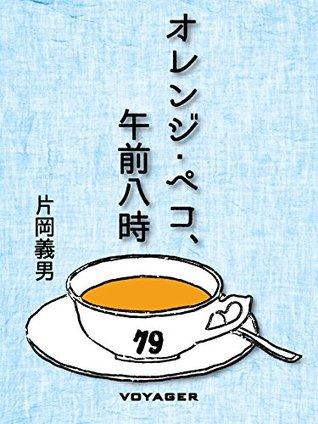 オレンジ・ペコ、午前八時 片岡義男