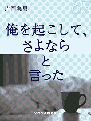 俺を起こして、さよならと言った 片岡義男