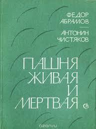 Пашня живая и мертвая  by  Федор Абрамов, Антонин Чистяков