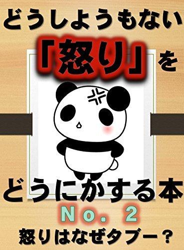 doshiyoumonai ikari wo dounika suru hon: ikari wa naze tabuu ka doshiyoumonaiikariwodounikasuruhon Iijima Yoshiro