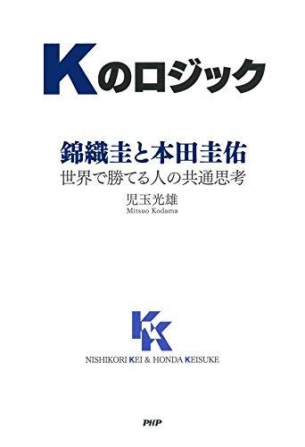 Kのロジック 錦織圭と本田圭佑__世界で勝てる人の共通思考  by  児玉 光雄