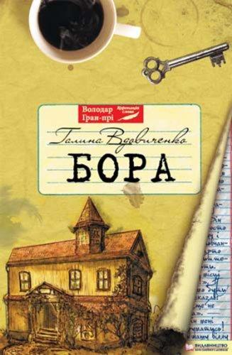 Bora  by  Galina Vdovichenko