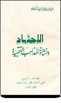 الإجتهاد ونشأة المذاهب الفقهية Abul Hasan Ali Nadwi