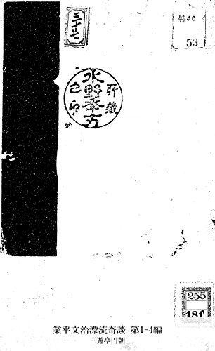 業平文治漂流奇談 第1-4編 三遊亭円朝