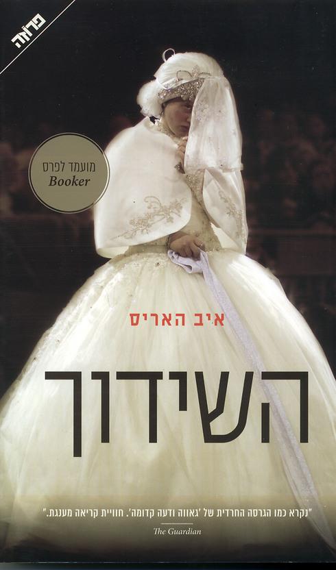 השידוך  by  Eve Harris