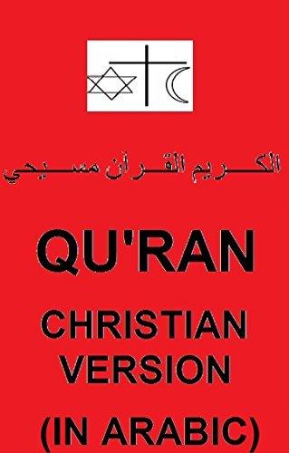 Christian Version Quran Richard Brown