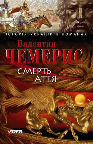 Смерть Атея Валентин Чемерис