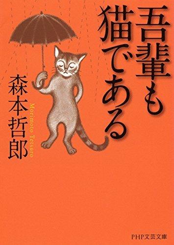 吾輩も猫である 森本 哲郎