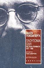 Πλουτώνια Ωδή και άλλα ποιήματα 1977-1980  by  Allen Ginsberg