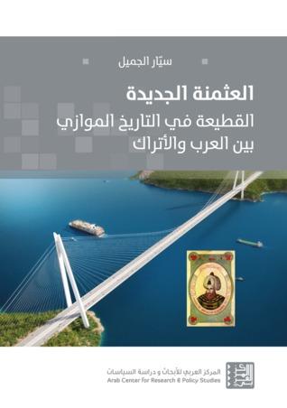 العثمنة الجديدة: القطيعة في التاريخ الموازي بين العرب والأتراك  by  سّيار الجميل