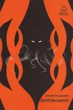 ქთულჰუს ძახილი H.P. Lovecraft