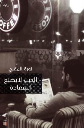الحب لايصنع السعادة  by  نورة المفلح