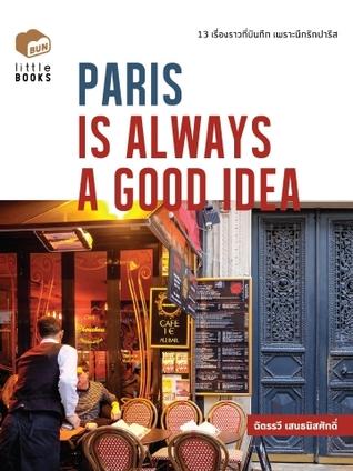 PARIS IS ALWAYS A GOOD IDEA  by  ฉัตรรวี เสนธนิสศักดิ์