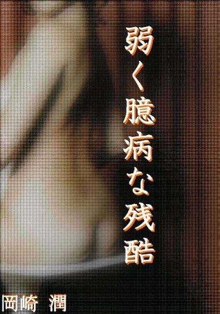 yowakuokubyounazankoku  by  okazaki jun