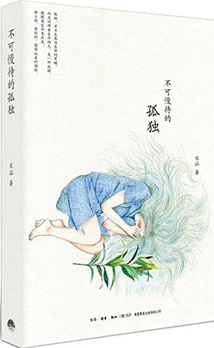 The Loneliness Not to Be Ignored不可慢待的孤独  by  Song Han宋涵