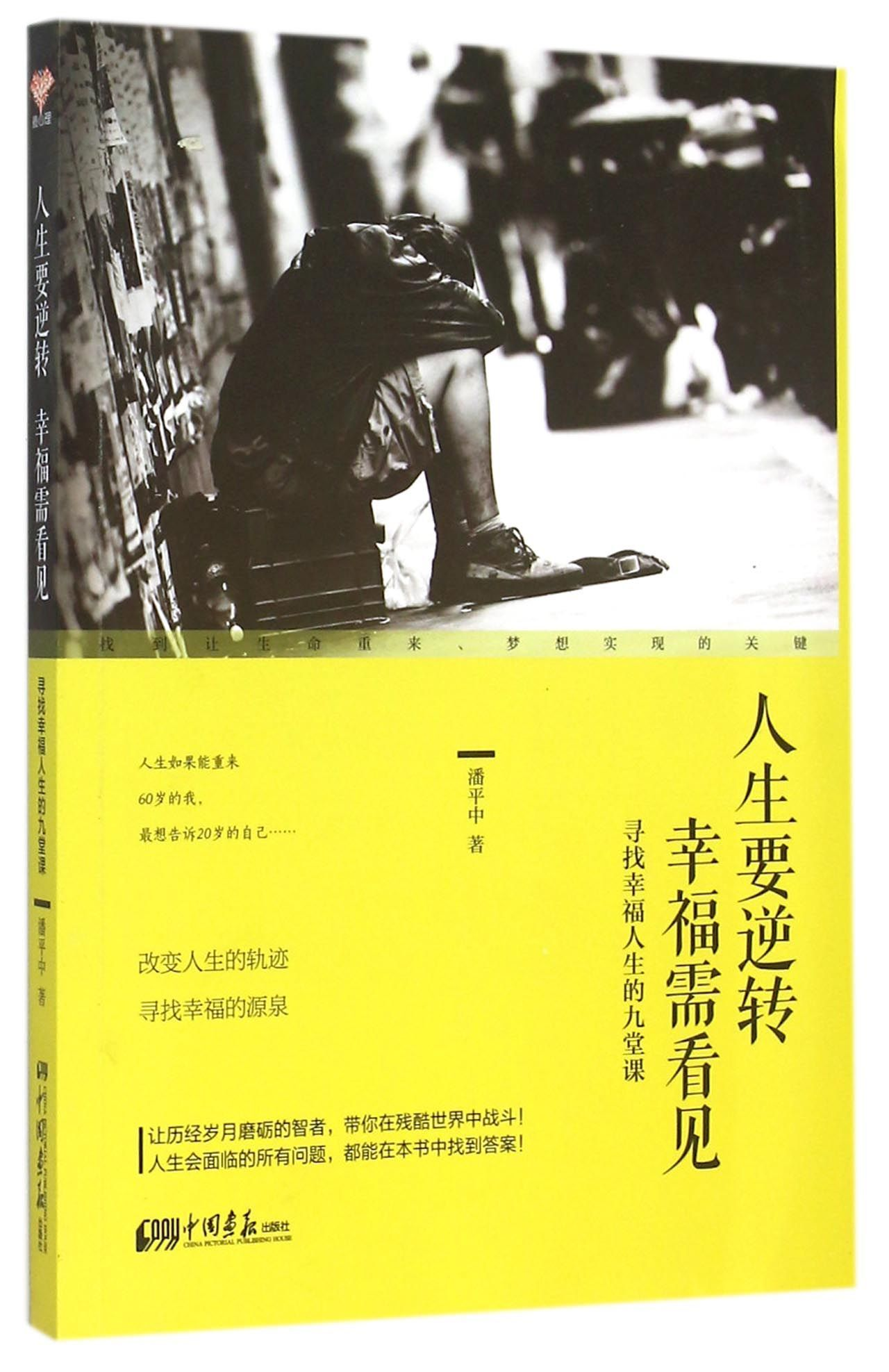 9 Lessons to Find Your Happiness人生要逆转幸福需看见 Pan Ping Zhong潘平中